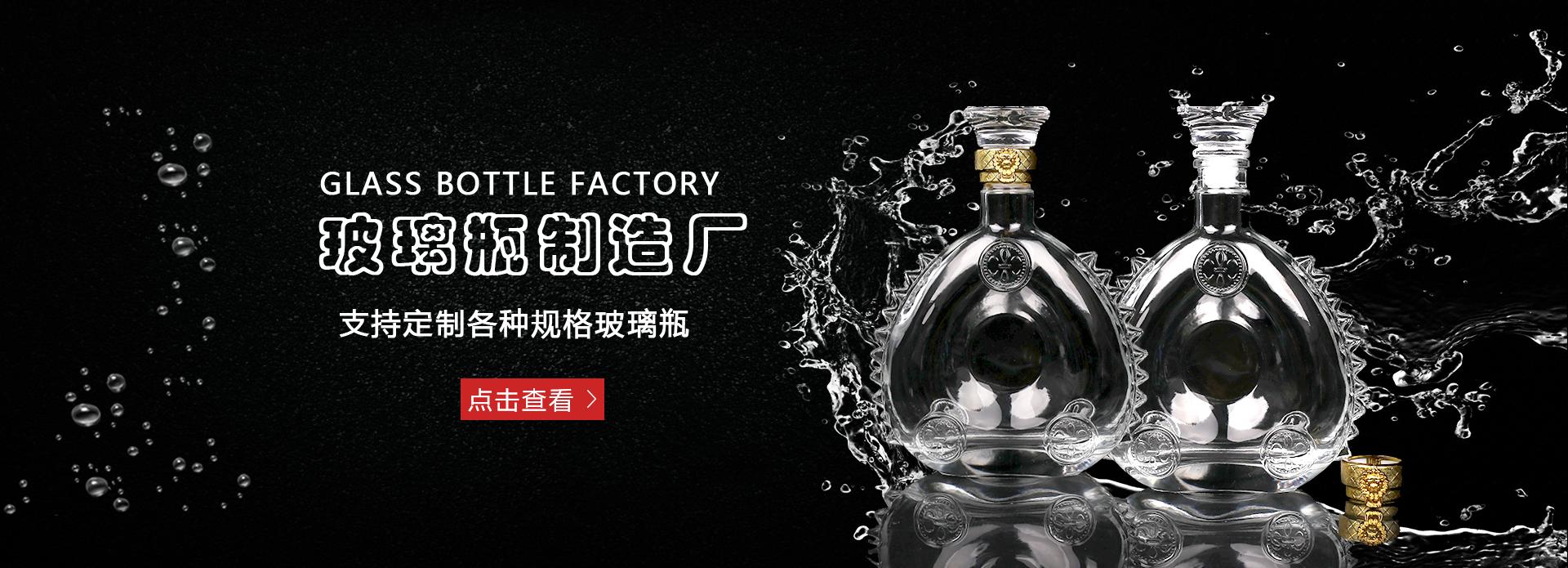 玻璃瓶厂家